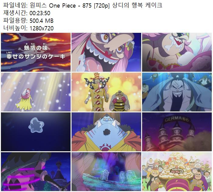 875 [720p] 상디의 행복 케이크